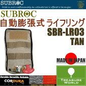 ��2016NEW��SUBROC(���֥�å�)��ư��ĥ���饤�ե��SBR-LR03TAN02P03Sep16