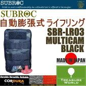 ●2016NEW●SUBROC(サブロック)自動膨張式ライフリングSBR-LR03/MULTICAMBLACK02P03Sep16