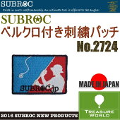 SUBROC(サブロック)ベルクロ付き刺繍パッチNo,2724P06Dec14
