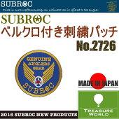 SUBROC(サブロック)ベルクロ付き刺繍パッチNo,2726【ワッペン】【パッチ】【刺繍】P06Dec14
