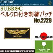 SUBROC(サブロック)ベルクロ付き刺繍パッチNo,2728【ワッペン】【パッチ】【刺繍】P06Dec14