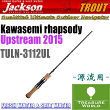 Jackson(ジャクソン)KawasemiRhapsody(カワセミラプソディ)Upstream2015(アップストリーム)TULN-3112UL【トラウトロッド】【渓流ロッド】〔分類:ルアーフィッシング〕05P06May15
