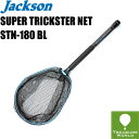 ●予約商品●Jackson (ジャクソン)SUPER TRICKSTER NET(スーパートリックスター ネット)STN-180 BL【ラン...