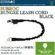 SUBROC(サブロック)バンジーリーシュコードブラック02P03Sep16