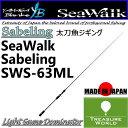 YAMAGA Blanks SeaWalk Sabeling SWS-63ML