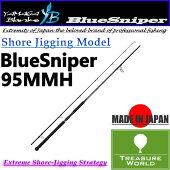 YAMAGABlanks(ヤマガブランクス)BlueSniper(ブルースナイパー)95MMH【ショアジギング・ジギングロッド】