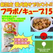★近畿大学共同開発★愛犬用サプリメントフラボノキューブ15