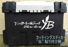 YAMAGABlanks(ヤマガブランクス)カッティングステッカー