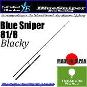 """""""2015NEWMODEL""""YAMAGABlanks(ヤマガブランクス)BlueSniper(ブルースナイパー)81/8Blacky(ブラッキー)【ボートキャスティングロッド】【オフショアロッド】【キャスティングロッド】〔分類:ルアーフィッシング〕"""