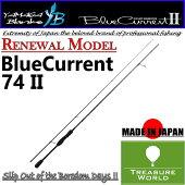 YAMAGABlanks(ヤマガブランクス)BlueCurrent2(ブルーカレント2)BLC-74II