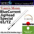 YAMAGA Blanks(ヤマガブランクス) BlueCurrent TZ (ブルーカレント TZ) JigHead Special 65/TZ (ジグヘッドスペシャル 65/TZ)【アジングロッド】02P03Sep16