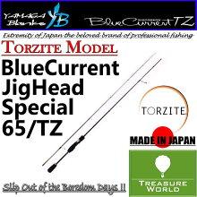 YAMAGABlanks(ヤマガブランクス)BlueCurrent(ブルーカレント)JigHeadSpecial65/TZ(ジグヘッドスペシャル)