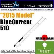 YAMAGABlanks(ヤマガブランクス)BlueCurrent(ブルーカレント)510【アジングロッド】【アジング専用ロッド】【スピニングロッド】〔分類:ルアーフィッシング〕05P30May15