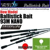 YAMAGABlanks(ヤマガブランクス)BallistickBaitModel(バリスティックベイトモデル)93MNANO【シーバス】【ロックフィッシュ】【ベイトキャスティングロッド】