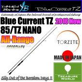 YAMAGABlanks(ヤマガブランクス)BlueCurrent(ブルーカレント)85/TZNANOAll-Range【アジングロッド】【メバリングロッド】【スピニングロッド】〔分類:ルアーフィッシング〕05P19Dec15