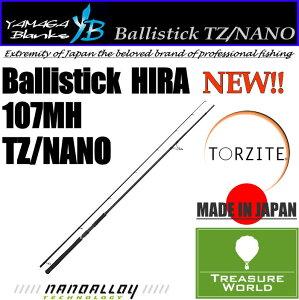 YAMAGA Blanks (ヤマガブランクス)Ballistick HIRA(バリスティック…
