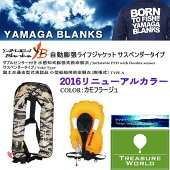 YAMAGABlanks(ヤマガブランクス)自動膨張ライフジャケットサスペンダータイプCOLOR:2016カモフラージュP08Apr16