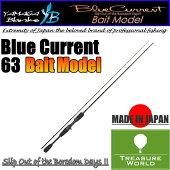 ●2016NewModel●YAMAGABlanks(ヤマガブランクス)BlueCurrent(ブルーカレント)63BaitModel【アジングロッド】【メバリングロッド】【スピニングロッド】〔分類:ルアーフィッシング〕02P03Sep16