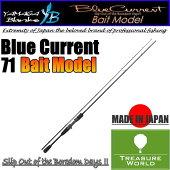 ●2016NewModel●YAMAGABlanks(ヤマガブランクス)BlueCurrent(ブルーカレント)71BaitModel【アジングロッド】【メバリングロッド】【スピニングロッド】〔分類:ルアーフィッシング〕02P03Sep16