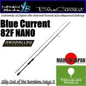 ●201612月発売NewModel●YAMAGABlanks(ヤマガブランクス)BlueCurrent(ブルーカレント)82FNANO【アジングロッド】【メバリングロッド】〔分類:ルアーフィッシング〕02P03Sep16