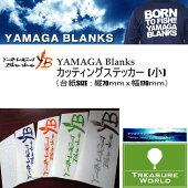 YAMAGABlanks(ヤマガブランクス)カッティングステッカー(小)02P03Sep16