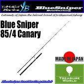 ●2016冬MODEL●YAMAGABlanks(ヤマガブランクス)BlueSniper(ブルースナイパー)85/4Canary(キャナリー)【ボートキャスティングロッド】【オフショアロッド】02P03Sep16