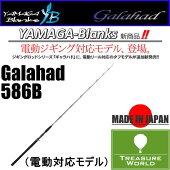 ●2017NEW●YAMAGABlanks(ヤマガブランクス)Galahad(ギャラハド)586B電動対応モデル【オフショアジギング】【ボートジギング】02P03Sep16
