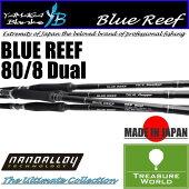 ●2016New●YAMAGABlanks(ヤマガブランクス)BlueReef(ブルーリーフ)80/8Dual(デュアル)【ボートキャスティングロッド】【GTロッド】【キャスティングロッド】02P03Sep16