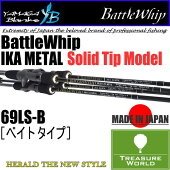 YAMAGABlanks(ヤマガブランクス)BattleWhipIKAMETAL(バトルウィップイカメタル)ソリッドティップモデル69LS-B(ベイトタイプ)【イカメタルゲーム】【ボートエギング】〔分類:ルアーフィッシング〕