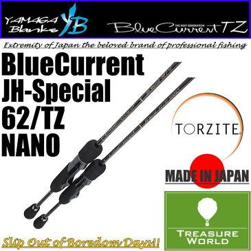 ★即納★●2017年 7月発売 New Model●YAMAGA Blanks(ヤマガブランクス) BlueCurrent (ブルーカレント) JH-Special 62/TZ NANO【アジングロッド】【メバリングロッド】〔分類:ルアーフィッシング〕