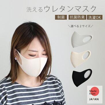 【日本製 制菌 マスク】 在庫あり 洗えるウレタンマスク 2枚セット レギュラーサイズ ラージサイズ【ベージュ グレージュ ブラック】花粉 風邪予防 対策 飛沫防止 ウレタン 洗える 立体型 耳が痛くならない ますく masuku