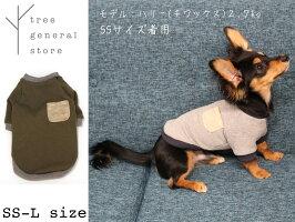 【クリックポスト対応】服ウエアスウェットポケット中型犬子犬ペットグッズグレーカーキポケットおしゃれかわいいトランクツリー