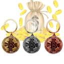 ビットコイン キーホルダー 3色 ゴールド シルバー ブロンズ 仮想通貨 メダル コイン