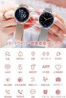 スマートウォッチ レディース 2020最新 多機能 smart watch 着信通知 Line/SMS/WhatsApp/Twitter/アプリ通知 遠隔撮影 IPx67防水 活動量計 歩数計 輝度調整 長座注意 生理周期管理 日本語 iphone&Android対応