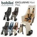 bobike Exclusive Maxi Plus(ボバイク・エクスクルーシブ・マキシ・プラス)(後乗せ キャリア取付タイプ)自転車 チャイルドシート(子供乗せ)【送料無料】