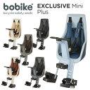 bobike Exclusive Mini Plus(ボバイク・エクスクルーシブ・ミニ・プラス)(フロント取付タイプ)自転車 チャイルドシート(子供乗せ)【送料無料】