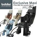 【箱ダメージあり】bobike Exclusive Maxi 1P & E-BD: One system fits all(ボバイク・エクスクルーシブ・マキシ)(リアフレーム、キャリア取付タイプ)自転車 チャイルドシート(子供乗せ)【送料無料】