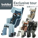 【箱ダメージあり】bobike Exclusive Tour Carrier Mount(ボバイク・エクスクルーシブ・マキシ)(後乗せ キャリア取付タイプ)自転車 チャイルドシート(子供乗せ)【送料無料】