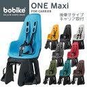 【箱ダメージあり】bobike ONE maxi(ボバイク・ワン・マキシ)(リアキャリア取付タイプ)自転車 チャイルドシート(子供乗せ)【送料無料】