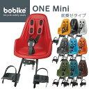 【箱ダメージあり】bobike ONE mini(ボバイク・ワン・ミニ)(フロント取付タイプ)自転車 チャイルドシート(子供乗せ)【送料無料】