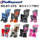 【箱ダメージあり】Bilby CFS for carrier ビルビー CFS(後乗せ・キャリア取付タイプ)自転車 チャイルドシート(子供乗せ) Polisport(ポリスポート)