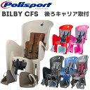 【送料無料】Bilby CFS for carrier ビルビー CFS(後乗せ・キャリア取付タイプ)自転車 チャイルドシ...