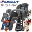 【送料無料】Bilby Junior Front Mounting ビルビー ジュニア(前乗せ・ステム取付タイプ)自転車 チャイルドシート(子供乗せ) Polisport(ポリスポート)