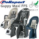 【料無料】Guppy MAXI FFS グッピー・マキシ FFS (後乗せ・フレーム取付タイプ)自転車 チャイルドシート(子供乗せ) Polisport(ポリスポート)