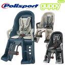 【箱ダメージあり】Guppy MINI グッピー・ミニ(前乗せ・フレーム/ステム取付タイプ)自転車 チャイルドシート(子供乗せ)Polisport(ポリスポート)