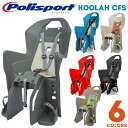 【SPECIAL SALE】【アウトレット商品】Polisport BABY SEAT KOOLAH CFS クーラーCFS(後乗せ・キャリア取付タイプ)自転車 チャイルドシート(子供乗せ) Polisport(ポリスポート)【送料無料】