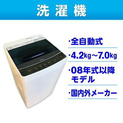 全自動式洗濯機(4.2kg〜7.0kg)国内外メーカー2006年式以降モデル