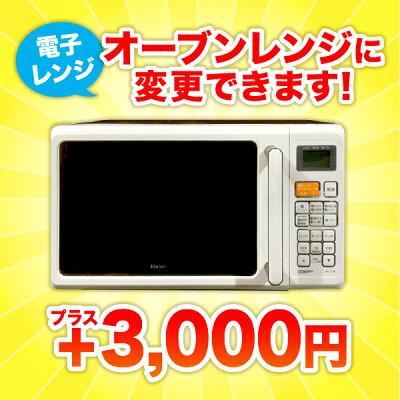 +3,000円で電子レンジをオーブンレンジに変更できます