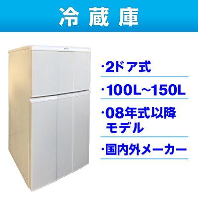 冷蔵庫2ドア式(100L〜150L)国内外メーカー2006年式以降モデル