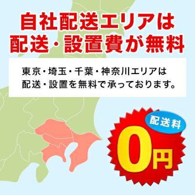 東京・埼玉・千葉・神奈川は配送・設置が無料